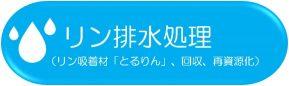 リン排水処理(リン吸着材「とるりん」、回収、再資源化)
